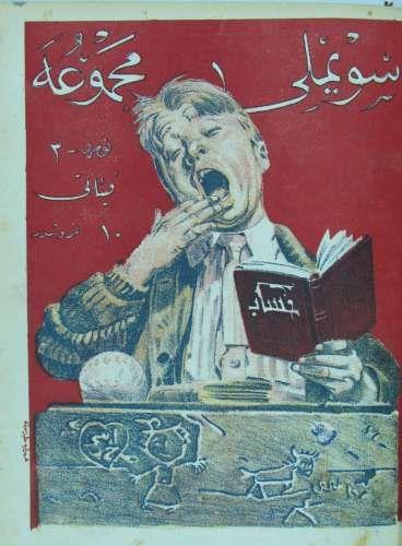Eski Çocuk Dergileri