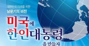 ABD'yee bir Koreli'yi başkan yapalım